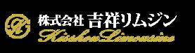 株式会社 吉祥リムジン